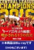「完全保存版 カープ25年ぶり優勝!明かされるV7の真実」Blu-ray