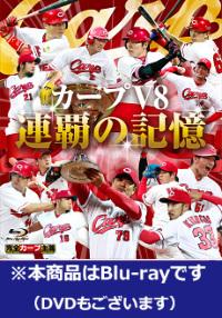 「カープV8連覇の記憶」Blu-ray