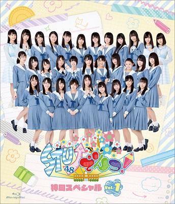 『STUでんつ!神回スペシャルVol.1』Blu-ray