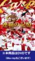 「カープV8連覇の記憶」DVD