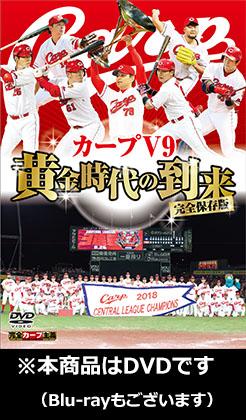【ご予約受付中】『完全保存版 カープV9 黄金時代の到来』DVD【11月下旬以降発送予定】