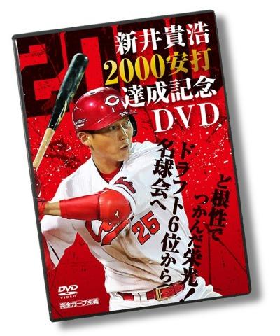 新井貴浩 2000安打達成記念DVD