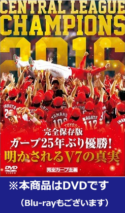 「完全保存版 カープ25年ぶり優勝!明かされるV7の真実」DVD