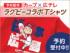 【予約販売】カープ×広テレ ラグビーコラボTシャツ