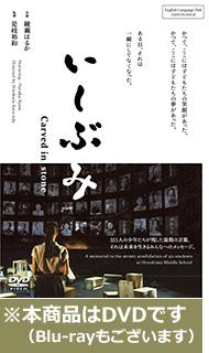 「いしぶみ」DVD
