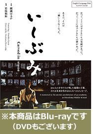「いしぶみ」Blu-ray