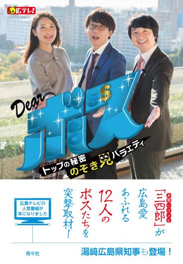 「Dearボス〜トップの秘密のぞき見バラエティ〜」