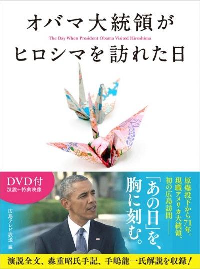 DVD付き書籍「オバマ大統領がヒロシマを訪れた日」