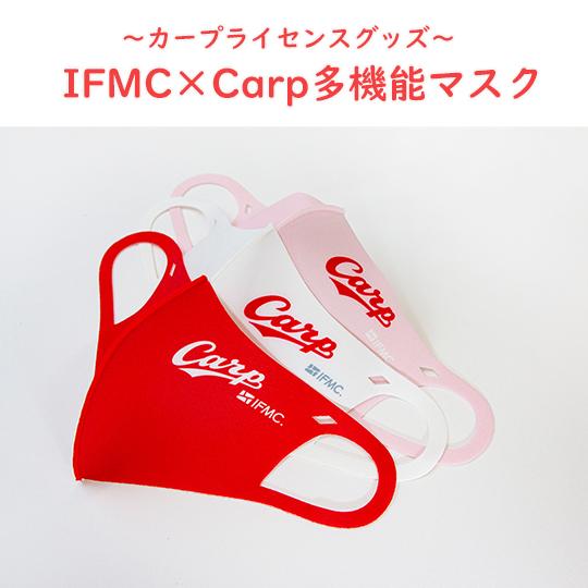 IFMC.×Carp多機能マスク