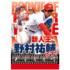 DVD「新人王 野村祐輔です!」