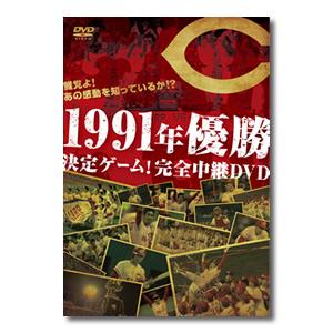 鯉党よ!あの感動を知っているか!?1991年優勝決定ゲーム!完全中継DVD